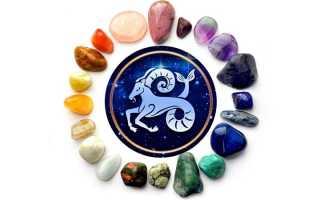 Камни для Козерогов
